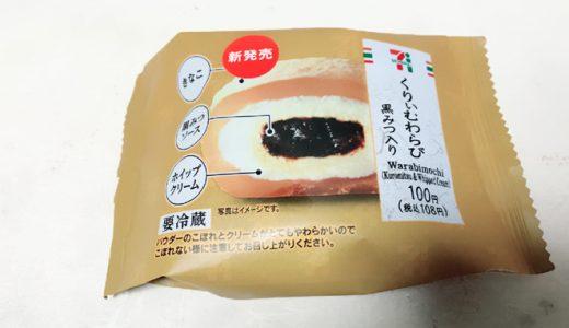 くりぃむわらび黒みつ入り【セブン】とろける餅と黒みつ・クリームが相性抜群!