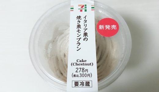 イタリア栗の焼き栗モンブラン【セブン】濃厚なマロンの旨味を堪能できるパフェ!