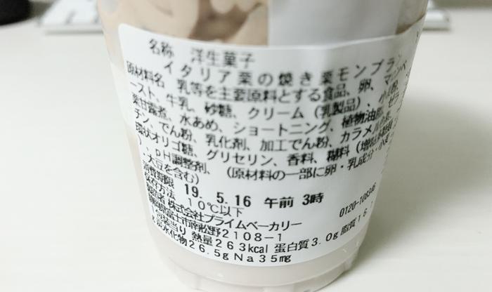 イタリア栗の焼き栗モンブラン成分表記