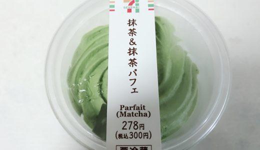 抹茶&抹茶パフェ【セブン】甘味控えめでほろ苦さを味わえるコンビニパフェ!