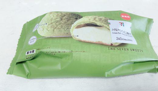 小さなメロンパンもこ2個入り【セブン】モチモチとろけるメロン風味シュークリーム!