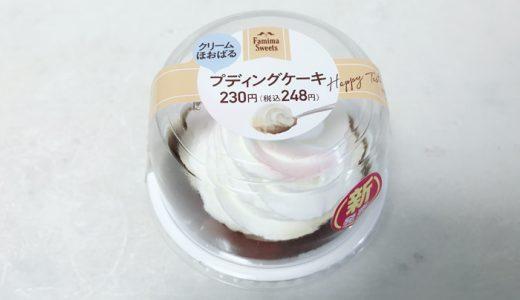 プディングケーキ【ファミマ】たっぷりクリームにほろ苦キャラメルのプリンケーキ登場!