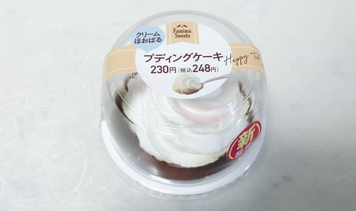 プディングケーキ(ファミマ)