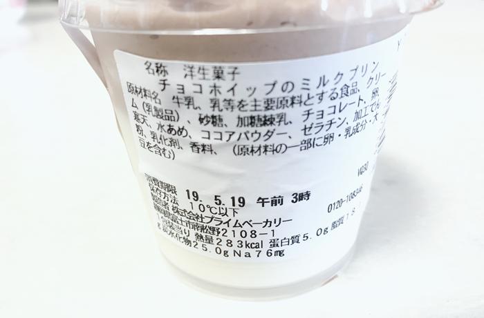 チョコホイップのミルクプリン成分表示