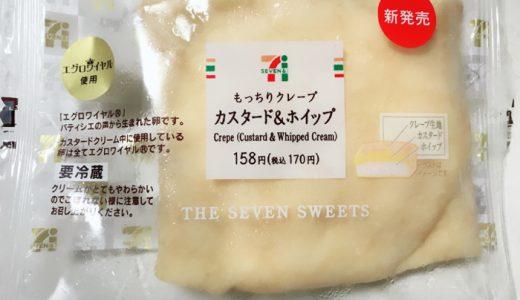 もっちりクレープ(カスタード&ホイップ)【セブン】絶妙な食感と甘さの癖になるクレープ!