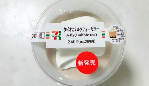 タピオカミルクティーゼリー【セブン】弾力溢れる至高のカップスイーツ!